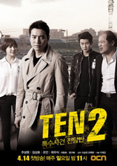 Special Affairs Team TEN2 : E06